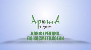 06.10.2017 Мастер-класс доктора Ландау по контурной пластике